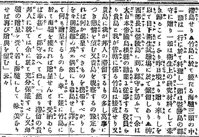 Japanese Alphabet Translation Into English A translation of the april ...