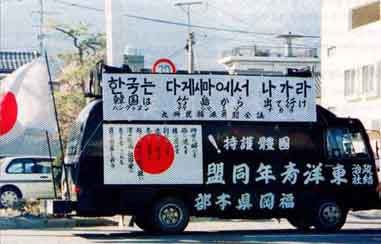 A Japanese Takeshima Van Tells Koreans to