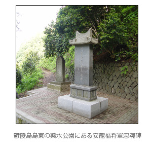 An Yong Bok monument on Ulleungdo Island for Dokdo Takeshima 독도 獨島 竹島 たけしま