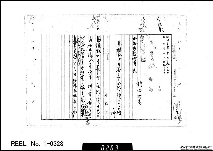 Japans Illegal 1905 Annexation Of Dokdo Island Dokdo Takeshima