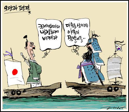 Image result for japan korea cartoon