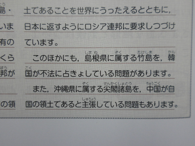 dokdo takeshima island dispute essay Comments are invited on this essay by  drop its claim to the takeshima or dokdo island,  war past have been connected to a territorial dispute in the.